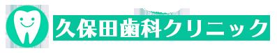 大阪・高槻市の久保田歯科クリニック